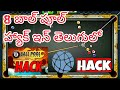 Install 8 ball pool hacked games and apps and 8 ball pool. Subwaysurf game hack new in telugu 2017