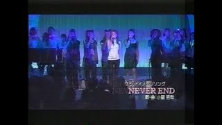 Cover images アムロ 安室奈美恵 「NEVER END」 沖縄サミット イメージソング 小室哲哉 さんも登場 2000年7月22日