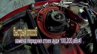 как поменять передние стойки АУДИ100,200,А6,