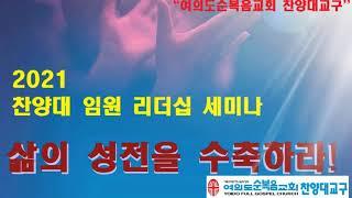2021 찬양대 임원 리더십 세미나 광고