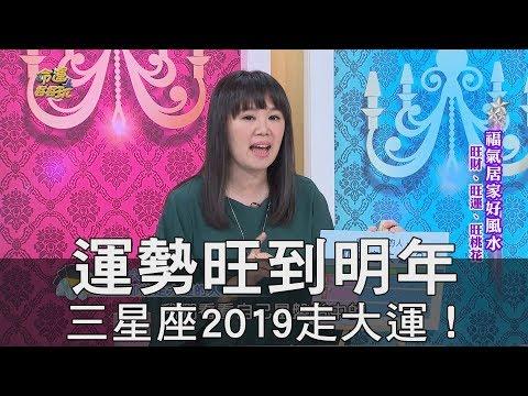 【精華版】運勢旺到明年 三星座2019走大運!