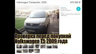 Проверка перед покупкой Volkswagen Transporter (T5), 2009