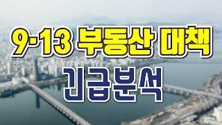 [부들부들] 9.13 부동산대책 , 긴급분석