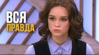 Диана Шурыгина вся правда)))