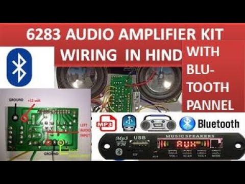 How to connect Bluetooth panel with 6283 audio amplifier kit in Hindi