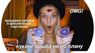 Тупые Хэллоуин Рецепты Rina