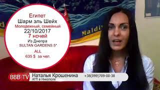 Туры в ЕГИПЕТ (Шарм-эль-Шейх) из Днепра - подборка на октябрь 2017