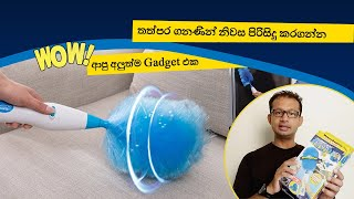 Spin Duster unboxing Sinhala - Dust Remove gadgets සිංහල Review