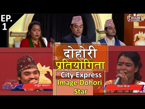 City Express - Image Dohori Star with Arjun Khadka & Dila B.K - Ep.1 - 2075 - 04 - 06