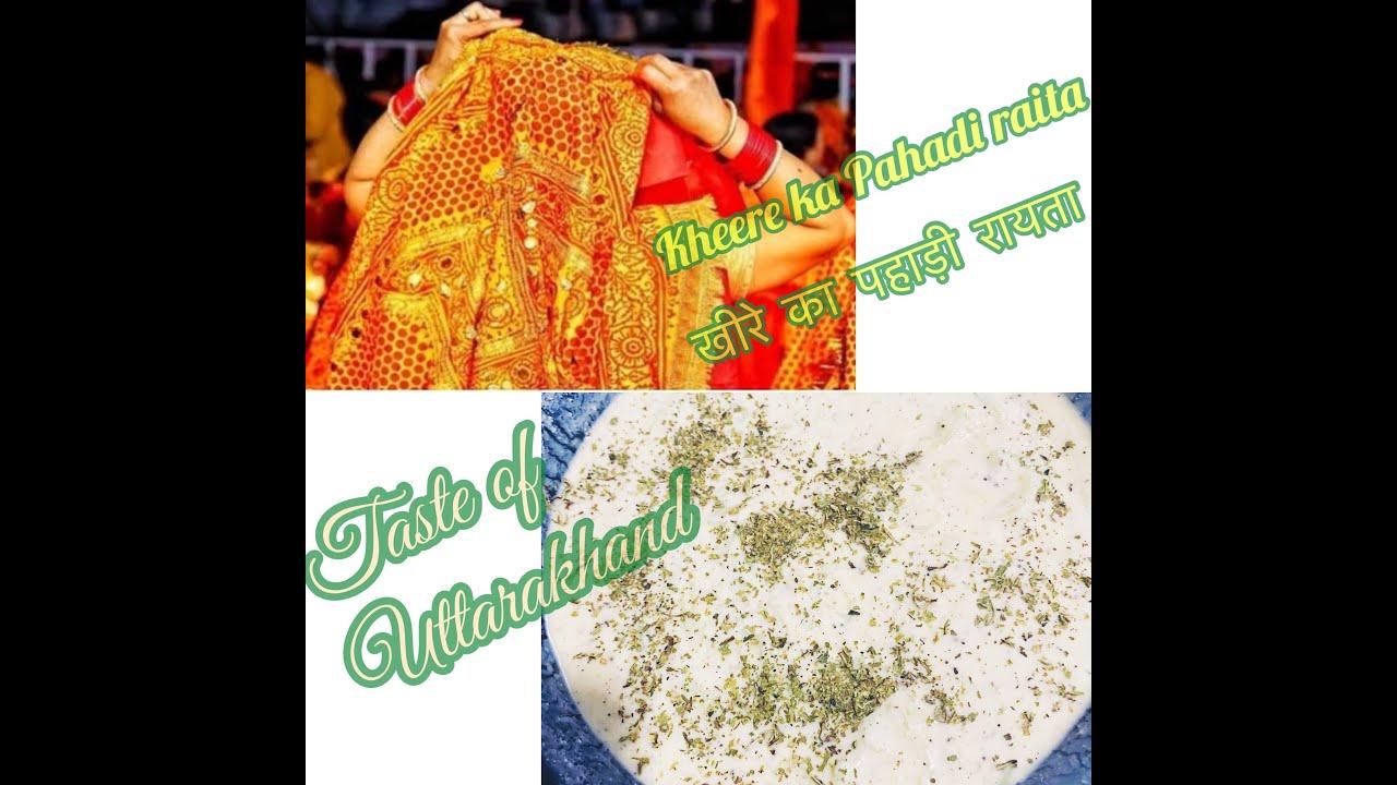 Uttarakhandi Pahadi Raita | पहाड़ी रायता  | Kheere Ka Rai wala Raita | Cucumber Raita | Pahadi Raita