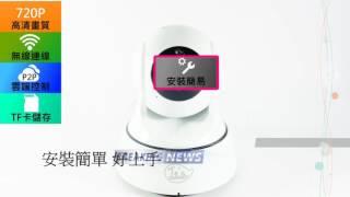 守護寶IP02 十大功能解晰_(生活市集 -3C市集)