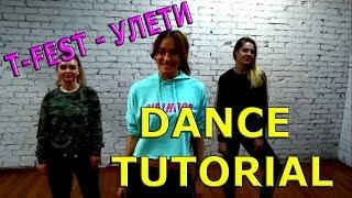 20.1. ТАНЦЫ. ОБУЧАЮЩИЙ УРОК! Учим лёгкий танец. T-Fest - Улети.