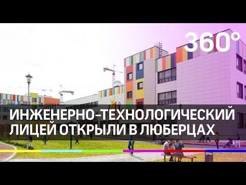 Уникальный инженерно-технологический лицей открыли в Люберцах