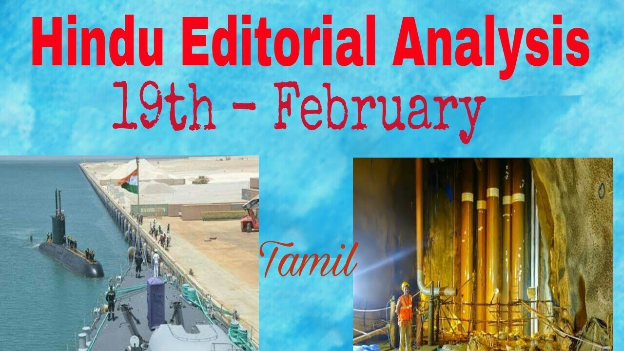 19th February Hindu Editorial Analysis In Tamil For Upsc. Cool Decals. Deviantart Logo. Sap Business One Banners. Starry Night Murals. Library Banners. Sign Display. Family Friend Logo. Family Indian Banners