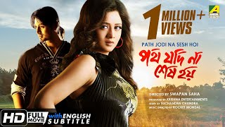 Path Jodi Na Sesh Hoi | Bengali Romantic Movie | English Subtitle | Rishi Roy, Suchandra Vaaniya