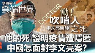 他的死 證明疫情遭隱匿 中國怎面對李文亮案? -李四端的雲端世界