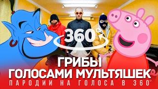 360 VIDEO | ГРИБЫ Голосами Мультяшек (ВЕЛИК)