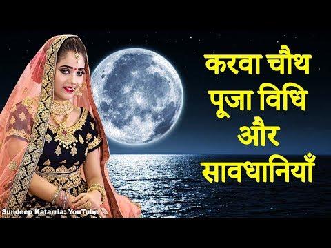 करवा चौथ पूजा विधि और सावधानियाँ Karva Chauth Puja Method and Precautions
