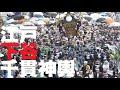 下谷神社例大祭 ★上野駅前「神輿の奪い合い、怒声・ケンカ!」2018 東京台東区
