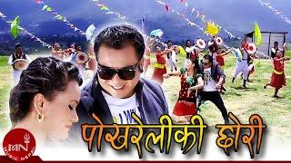 Latest Roila Dohari Full Video Pokhareli Ki Chhori by Ramesh Raj Bhattarai & Shantishree Pariyar HD
