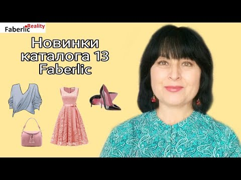 Все новинки каталога 13 Faberlic /Фаберлик. Новая коллекция одежды #faberlic Листаем каталог вместе