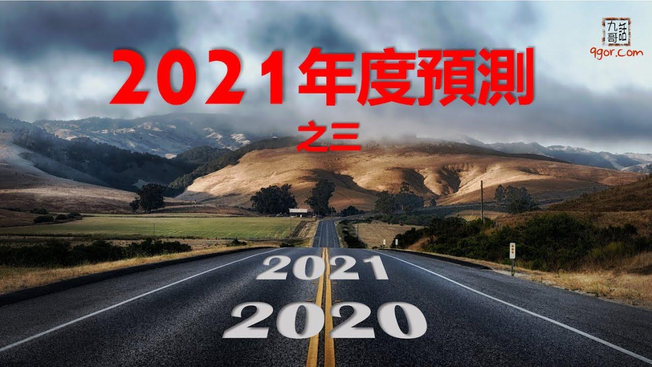 2021年度預測(之三): 美國雙赤這一次真的會變滯脹?