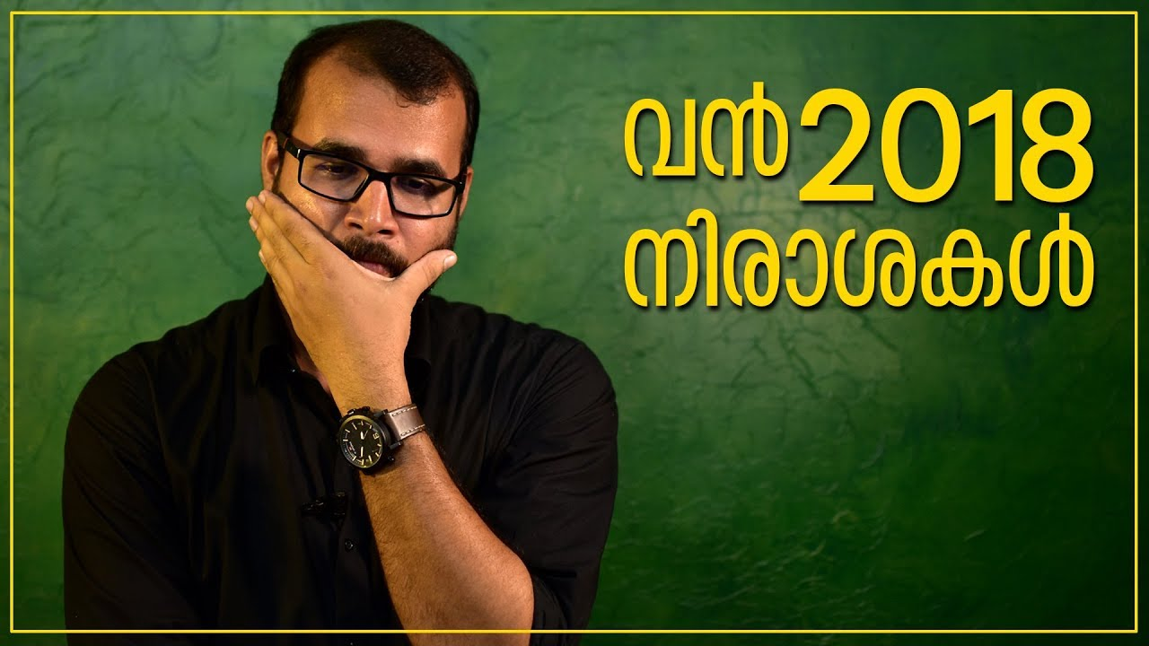 Most Disappointing Movies of 2018 | Malayalam | Sudhish Payyanur | Monsoon Media