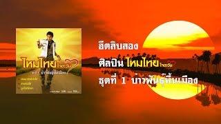 ฮีตสิบสอง - ไหมไทย ใจตะวัน