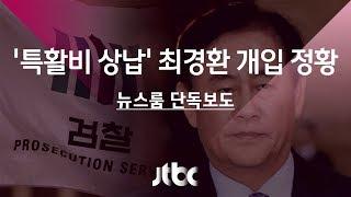 [단독] '박근혜 특활비 상납' 시작에 최경환 관여 정황