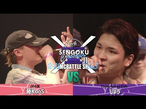 じょうvs藤KooS/U-22 MCBATTLE SP 3on3(2018 7/14 )