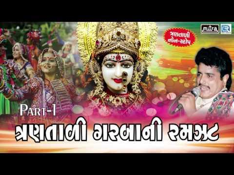 NAVRATRI Garba 2016 || 3 Tali Garbani Ramzat || Part 1 || Maniraj Barot || Non Stop Gujarati Garba