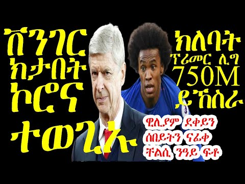 Sport News 21 .03 .20 - Tesfaldet Mebrahtu