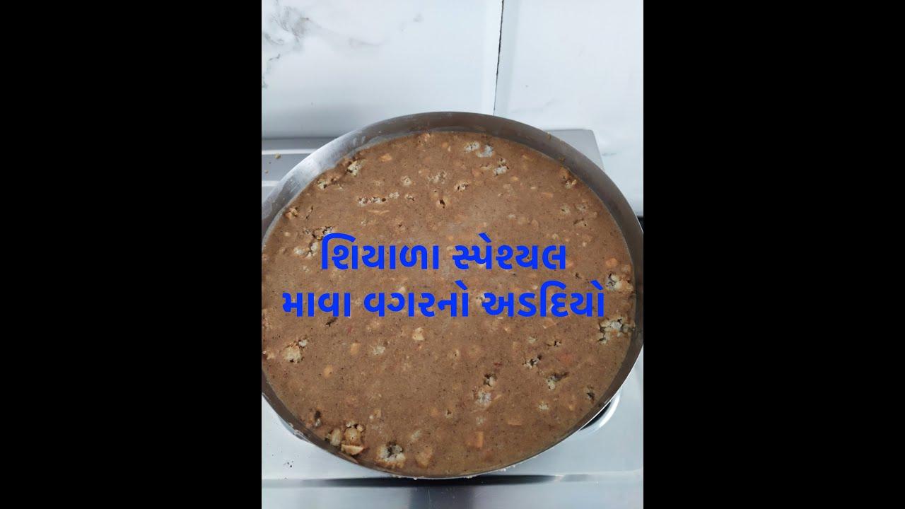 શિયાળા સ્પેશ્યલ માવા વગરનો અડદિયો || Adadiya Pak Winter special gujarati recipe