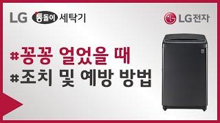 LG 일반세탁기 - 겨울철 세탁기가 얼었을 때 조치 및…