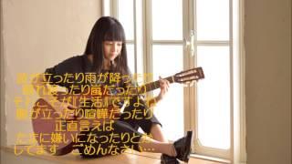 岩手県に住む高校2年生です! 今回は、福山雅治主演の月9「ラヴソング...