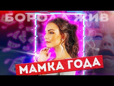 МАРИНА БОРОДУЛИНА I boroda.live I БОРОДА ЖИВ