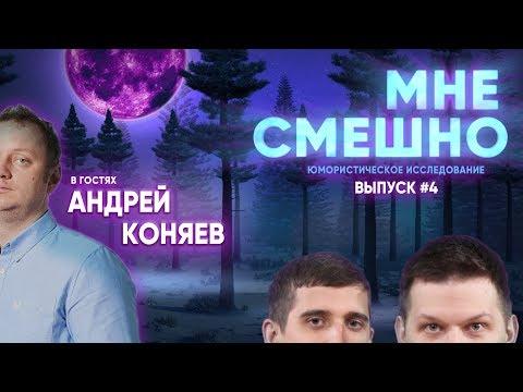 Андрей Коняев - Мне смешно