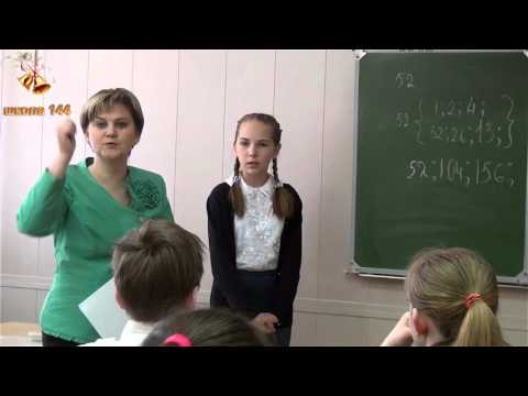 4 Урок математики