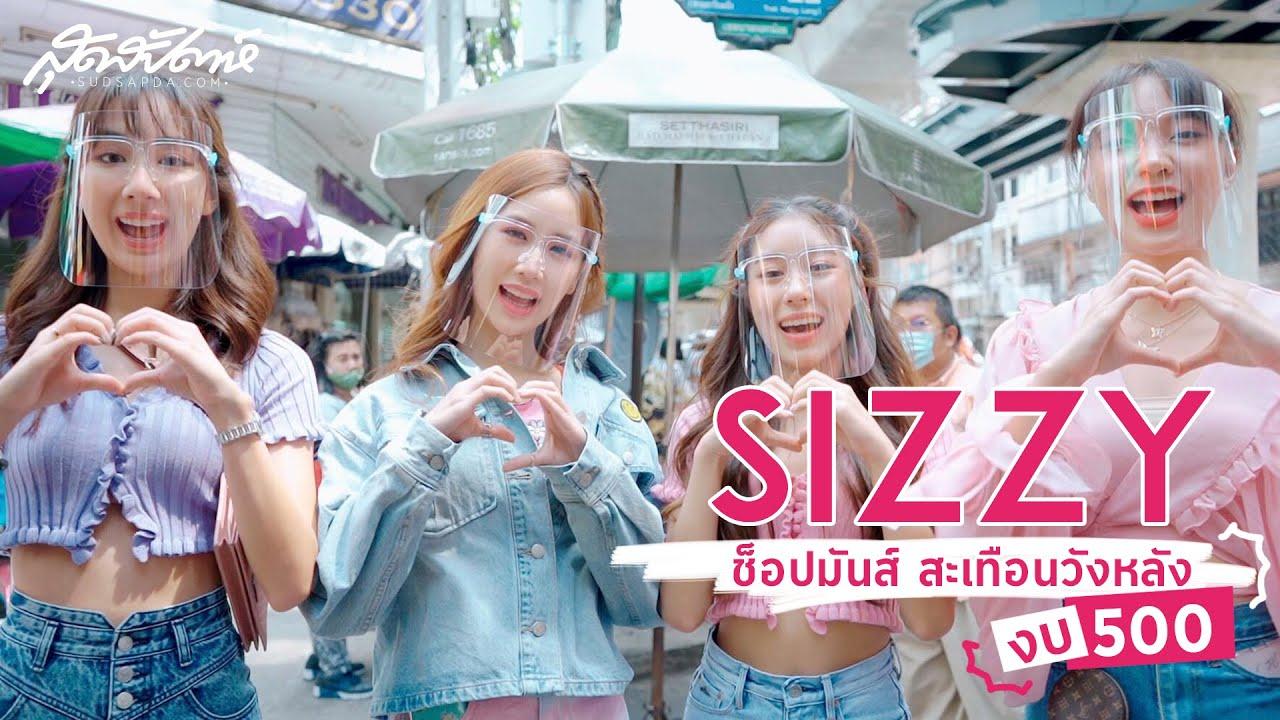 Download SIZZY ช็อปมันส์ สะเทือนวังหลัง งบ 500