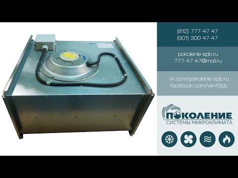 Канальный вентилятор для прямоугольных каналов SHUFT RFD 400x200-4
