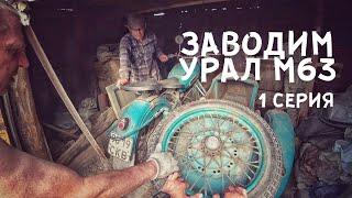 Заводим Урал М63 1967 года после 10 лет простоя