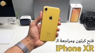 فتح كرتون ومراجعة الايفون X ار  iPhone XR Unboxing & Review