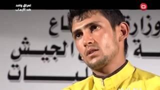 افشال مشروع ارهابي كان يستهدف الابرياء في مدينة الموصل - خط احمر- الحلقة ١٠١