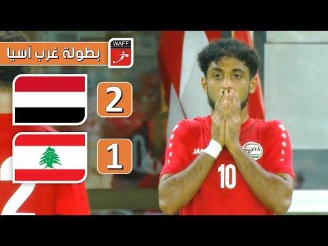 اهداف وملخص مباراه لبنان واليمن في بطولة اتحاد غرب اسيا 8-8-2019