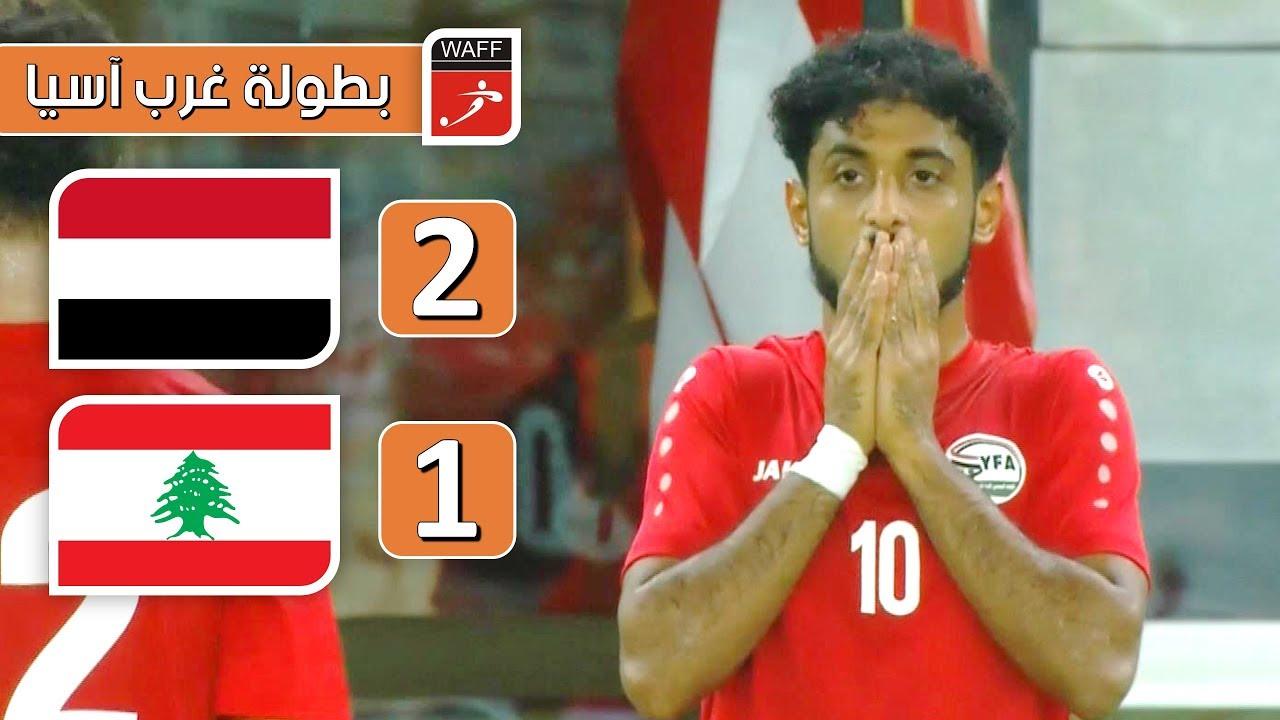 ملخص مباراة اليمن 2-1 لبنان | بطولة غرب آسيا 2019