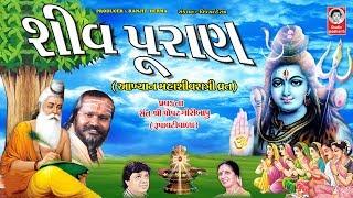 શીવ પૂરાણ  -  પોપટગીરી બાપુ      Shiv Puran