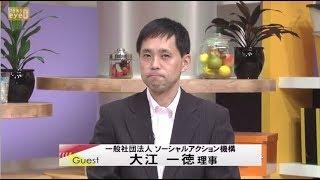 ソーシャルアクション機構 大江一徳理事