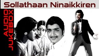 Sollathaan Ninaikkiren (1973) All Songs Jukebox | Sivakumar, Kamal Hassan | Super Hit Tamil Songs