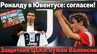 Роналду принял предложение Ювентуса и сказал почему решил уйти из Реала, защитник ЦСКА в Валенсии