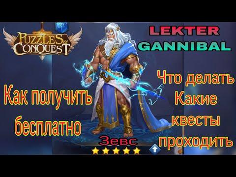 Зевс Герой 5* Гайд Как получить Бесплатно! Puzzles & Conquest